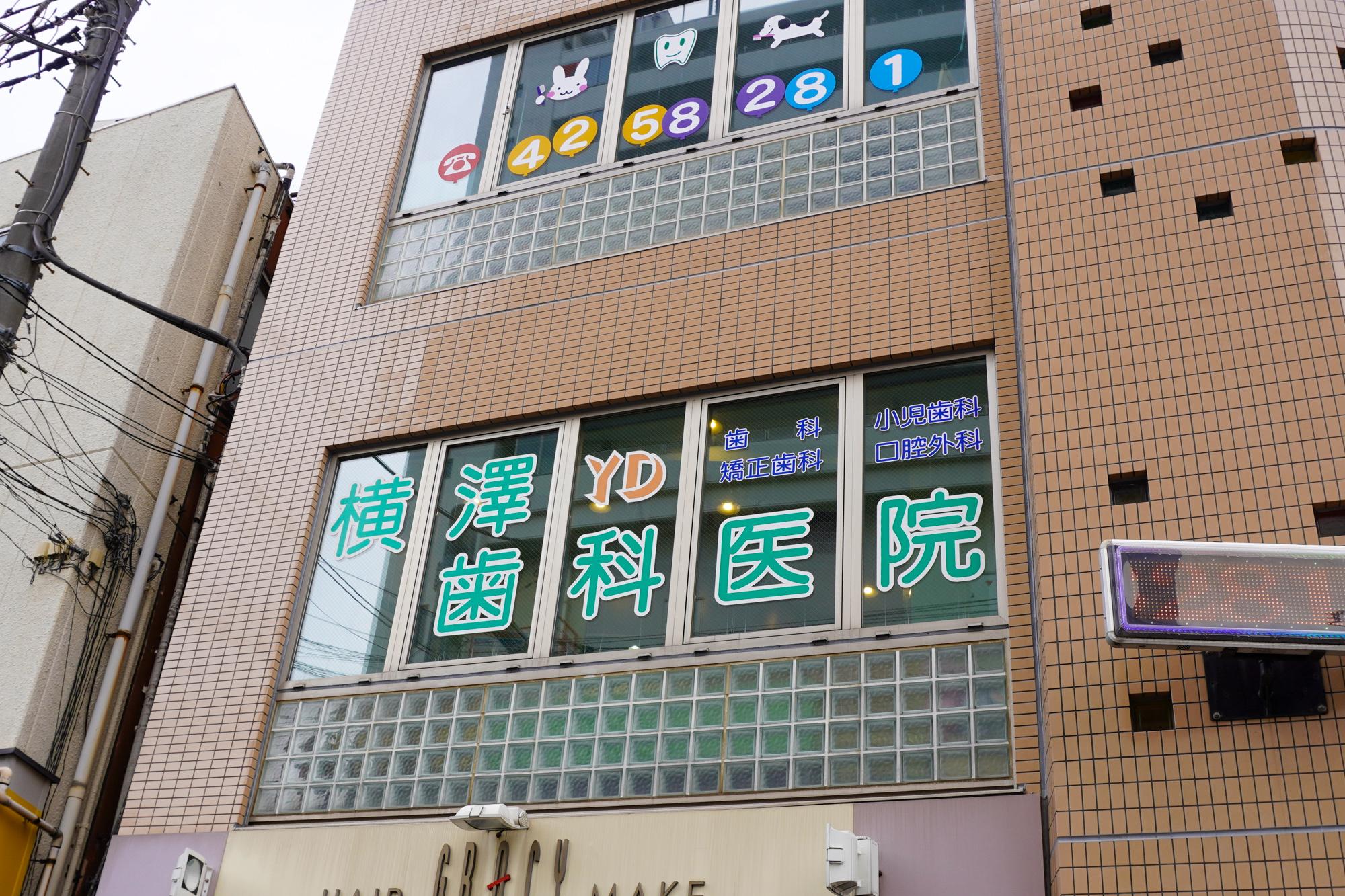 横澤歯科医院外観